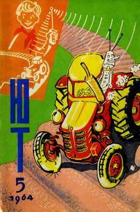 Юный техник 5/1964 — обложка книги.