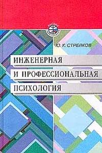Инженерная и профессиональная психология — обложка книги.
