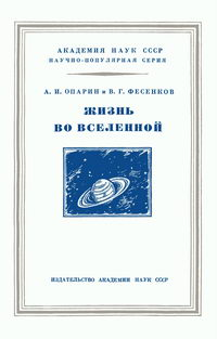 Жизнь во вселенной — обложка книги.