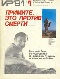 Изобретатель и рационализатор №01/1991 — обложка книги.