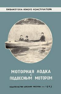 Библиотека юного конструктора. Моторная лодка с подвесным мотором — обложка книги.