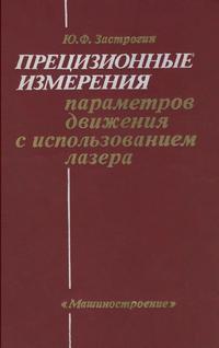 Прецизионные измерения параметров движения и использованием лазера — обложка книги.