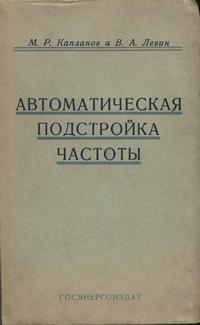 Автоматическая подстройка частоты — обложка книги.