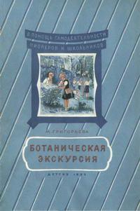 Ботаническая экскурсия — обложка книги.