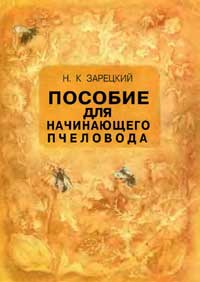 Пособие для начинающего пчеловода — обложка книги.