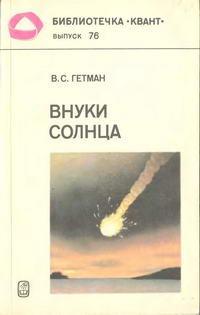 """Библиотечка """"Квант"""". Выпуск 76. Внуки Солнца — обложка книги."""