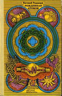 Рожденная атомом — обложка книги.