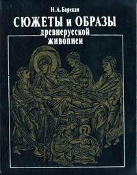 Сюжеты и образы древнерусской живописи — обложка книги.