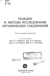Реакции и методы исследования органических соединений. Том 19 — обложка книги.