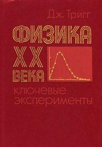Физика 20 века. Ключевые эксперименты — обложка книги.