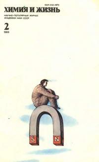 Химия и жизнь №02/1988 — обложка книги.