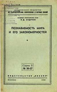 Познаваемость мира и его закономерностей — обложка книги.