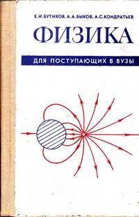 Физика для поступающих в ВУЗы — обложка книги.