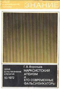 Новое в жизни, науке и технике. Естествознание и религия №10/1972. Марксистский атеизм и его современные фальсификаторы — обложка книги.