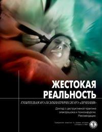 Жесткая реальность. Доклад о деструктивной практики электрошока в психохирургии — обложка книги.
