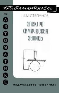 Библиотека по автоматике, вып. 375. Электрохимическая запись — обложка книги.