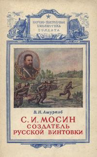 С. И. Мосин - создатель русской винтовки — обложка книги.