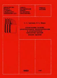 Социальные основы арихитектурного проектирования и архитектурная типология — обложка книги.