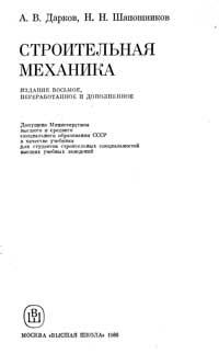 Строительная механика — обложка книги.