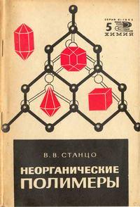 Неорганические полимеры — обложка книги.