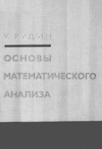 Основы математического анализа — обложка книги.