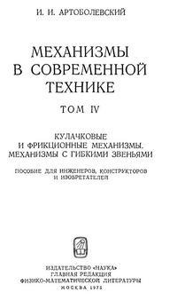 Механизмы в современной технике. Т. IV. Кулачковые и фрикционные механизмы. Механизмы с гибкими звеньями — обложка книги.