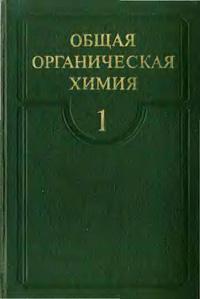 Общая органическая химия — обложка книги.
