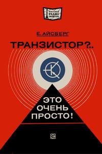 Массовая радиобиблиотека. Вып. 936. Транзистор?.. Это очень просто! — обложка книги.