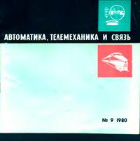 Автоматика, телемеханика и связь №9/1980 — обложка книги.