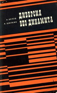 Диверсия без динамита — обложка книги.