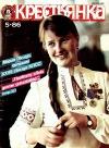 Крестьянка №05/1986 — обложка книги.