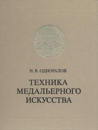Техника медальерного искусства — обложка книги.