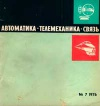 Автоматика, телемеханика и связь №7/1976 — обложка книги.