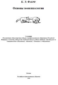 Основы зоопсихологии — обложка книги.