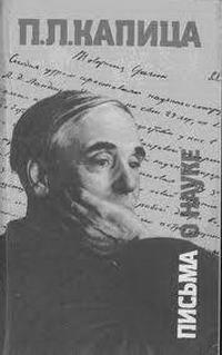 Письма о науке. 1930-1980 — обложка книги.