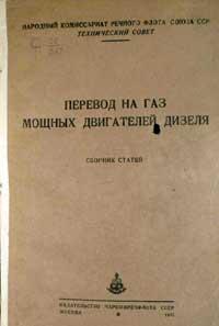 Перевод на газ мощных двигателей Дизеля — обложка книги.