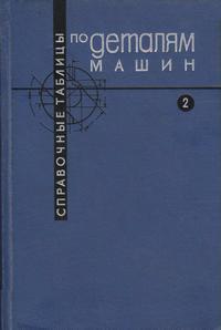 Справочные таблицы по деталям машин. Том 2 — обложка книги.