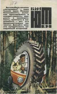 Юный техник 3/1973 — обложка книги.