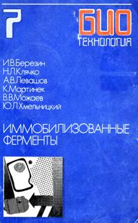 Биотехнология. Т. 7. Иммобилизованные ферменты — обложка книги.