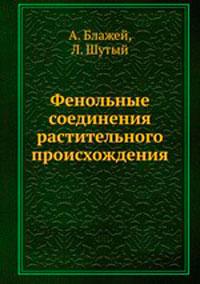 Фенольные соединения растительного происхождения — обложка книги.