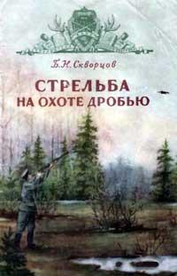 Стрельба на охоте дробью — обложка книги.