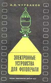 Электронные устройства для фотопечати — обложка книги.