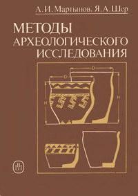 Методы археологического исследования — обложка книги.