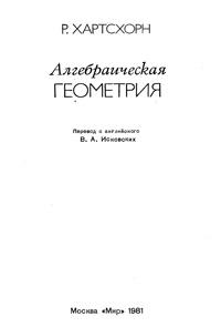 Алгебраическая геометрия — обложка книги.