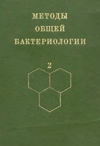 Методы общей бактериологии. Т. 2 — обложка книги.
