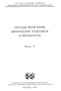 Химические реактивы и препараты. Выпуск 12 — обложка книги.
