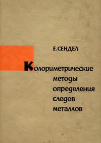 Колориметрические методы определения следов металлов — обложка книги.