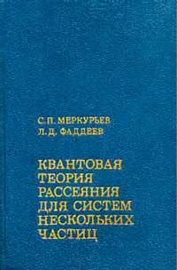 Квантовая теория рассеяния для систем нескольких частиц — обложка книги.