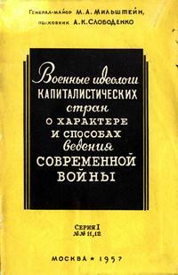 Военные идеологи капиталистических стран о характере и способах ведения современной войны — обложка книги.
