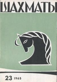 Шахматы №23/1965 — обложка книги.